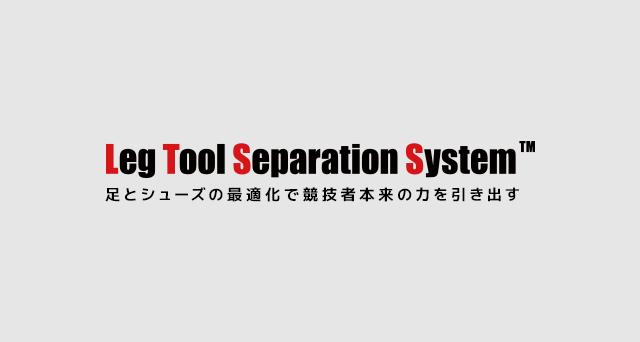 LegToolSeparationSystem